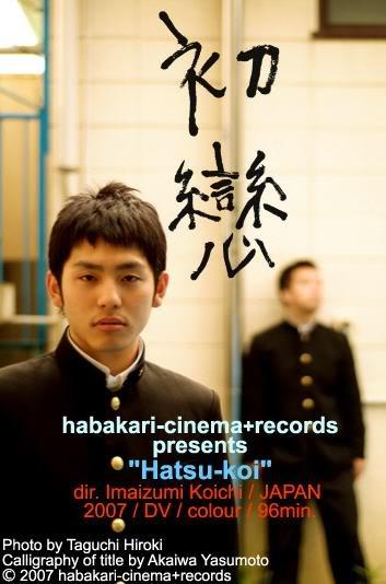 Hatsu-koi