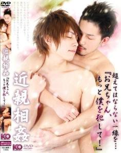 ko_-_kuruu_incest
